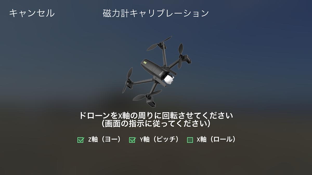 f:id:drone_skyfish:20180909184740p:plain