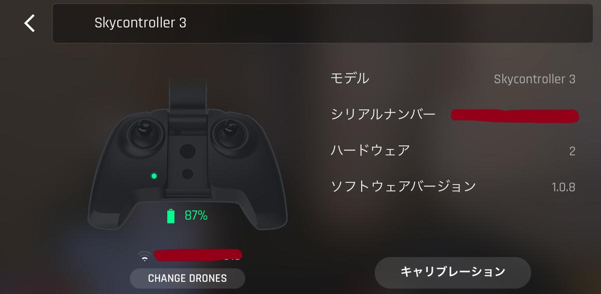 f:id:drone_skyfish:20180909185649j:plain