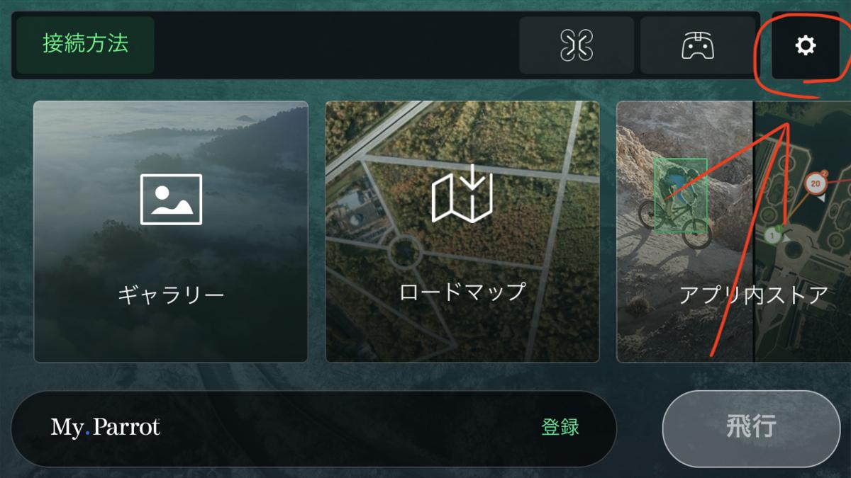 f:id:drone_skyfish:20180909191545p:plain