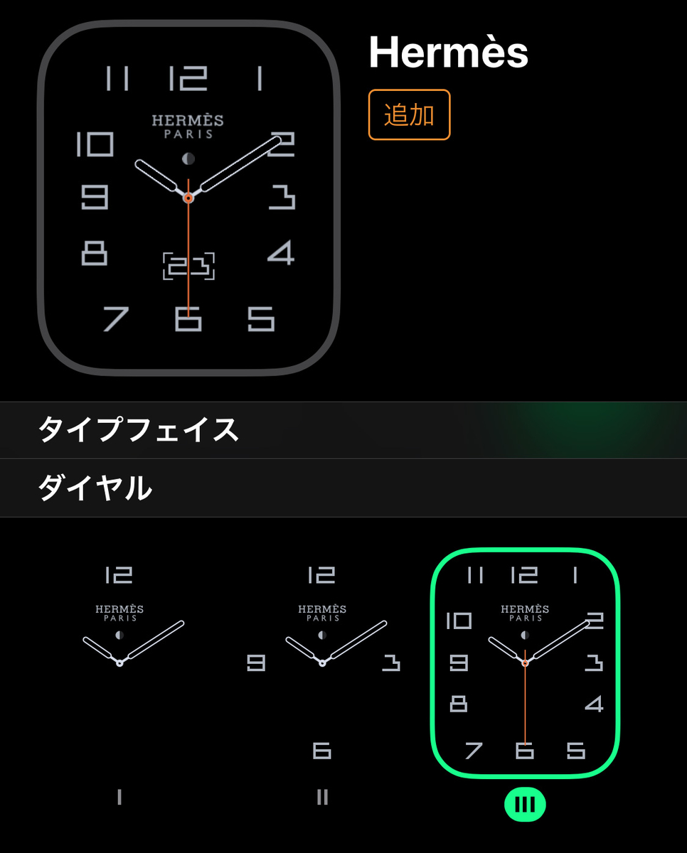 Apple Watch Hermèsダイヤル