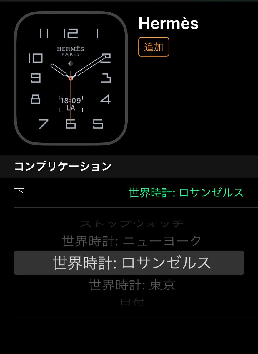 Apple Watch Hermèsコンプリケーション