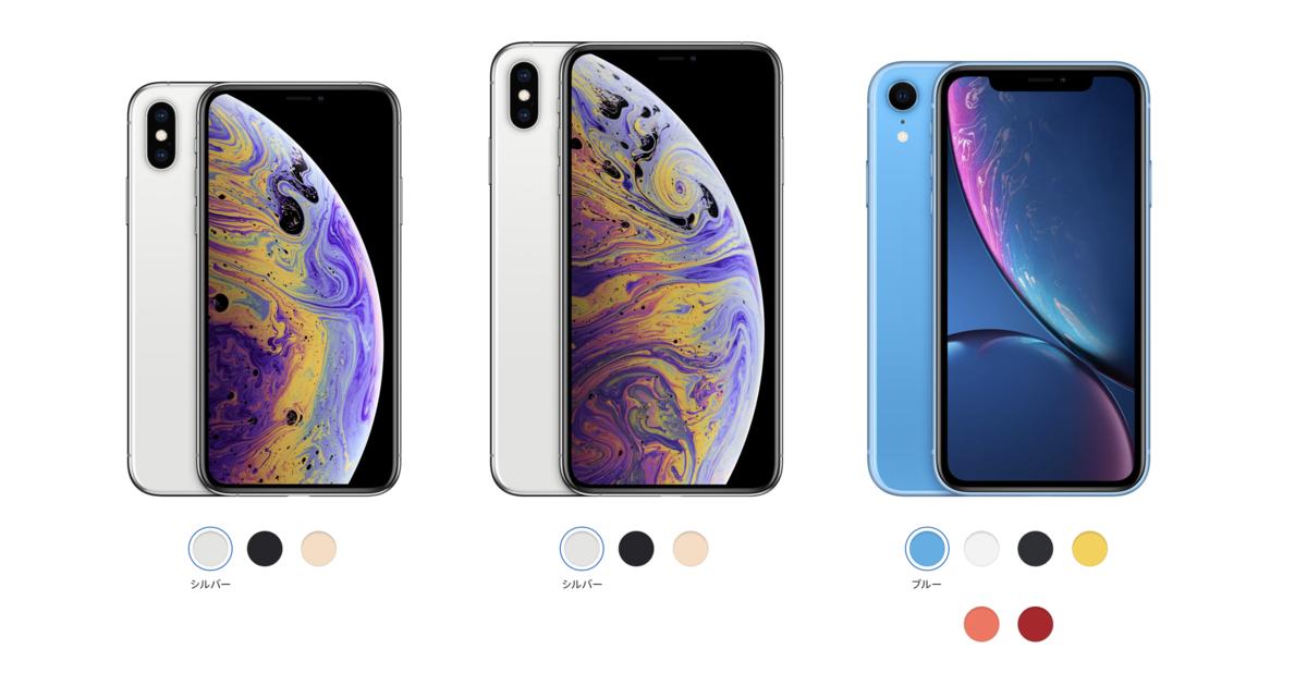 iPhone XS(左)、iPhone XS Max(中)、iPhone XR(右)