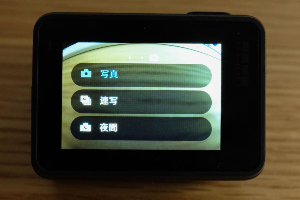 GoPro写真モード