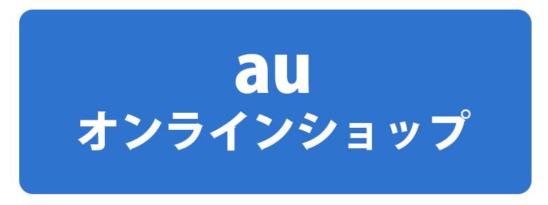 iPhone 11-auバンクオンラインショップ