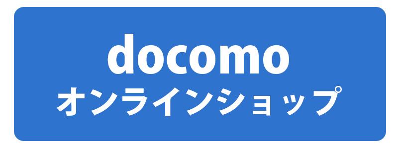 iPhoneXR-ドコモオンラインショップ