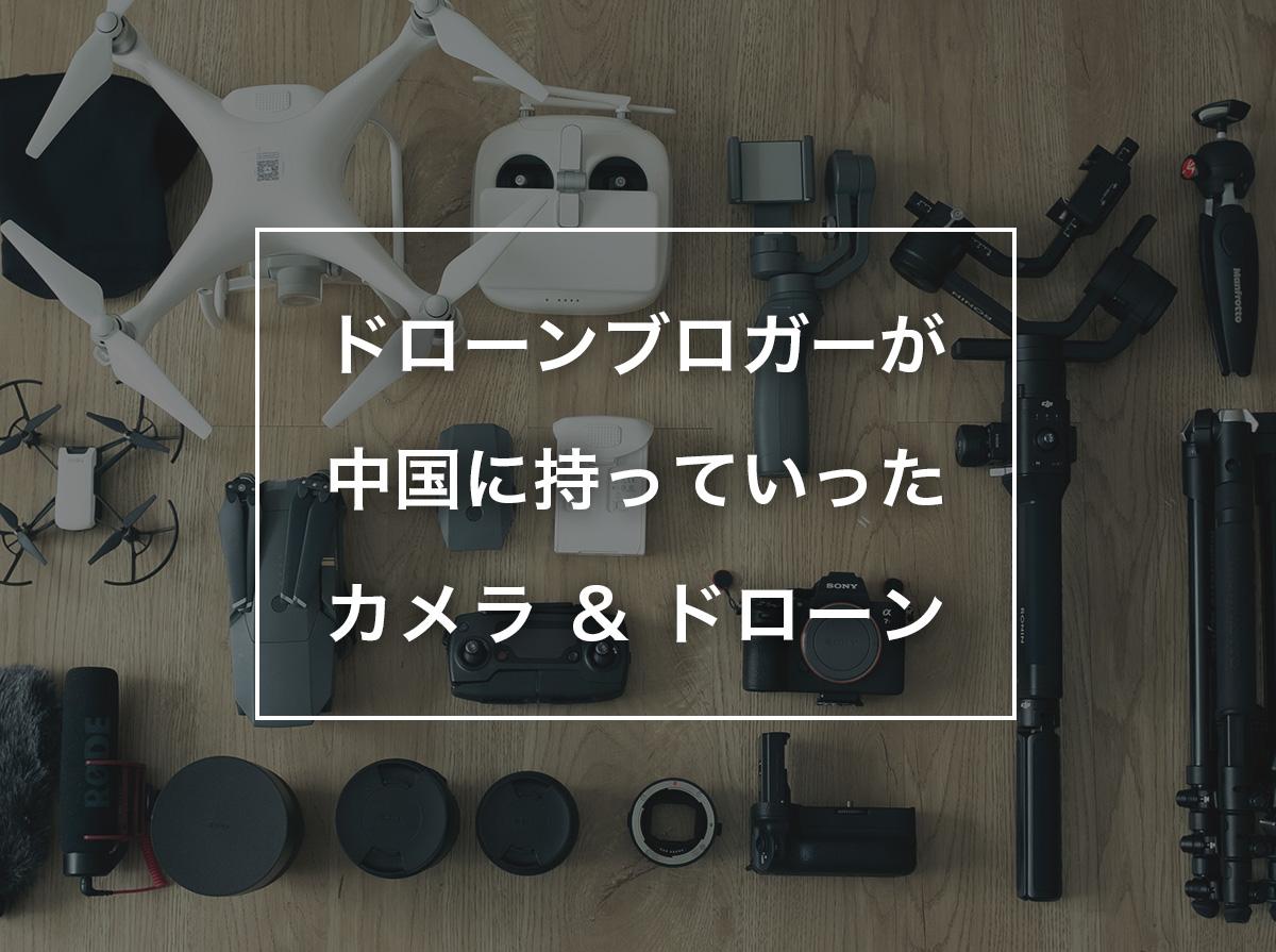 f:id:drone_skyfish:20181028002902j:plain