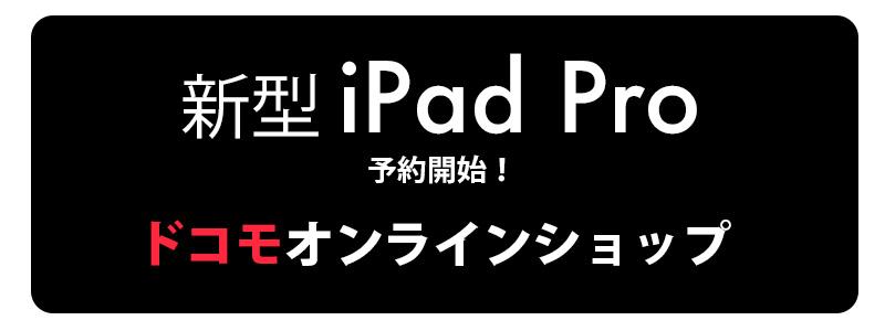 新型iPad Pro-ドコモオンラインショップ
