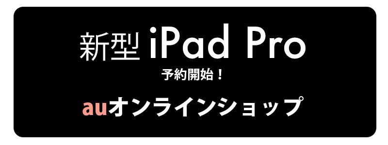 新型iPad Pro-auオンラインショップ