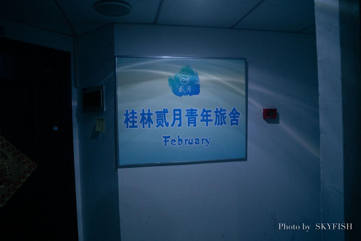 中国の宿泊先