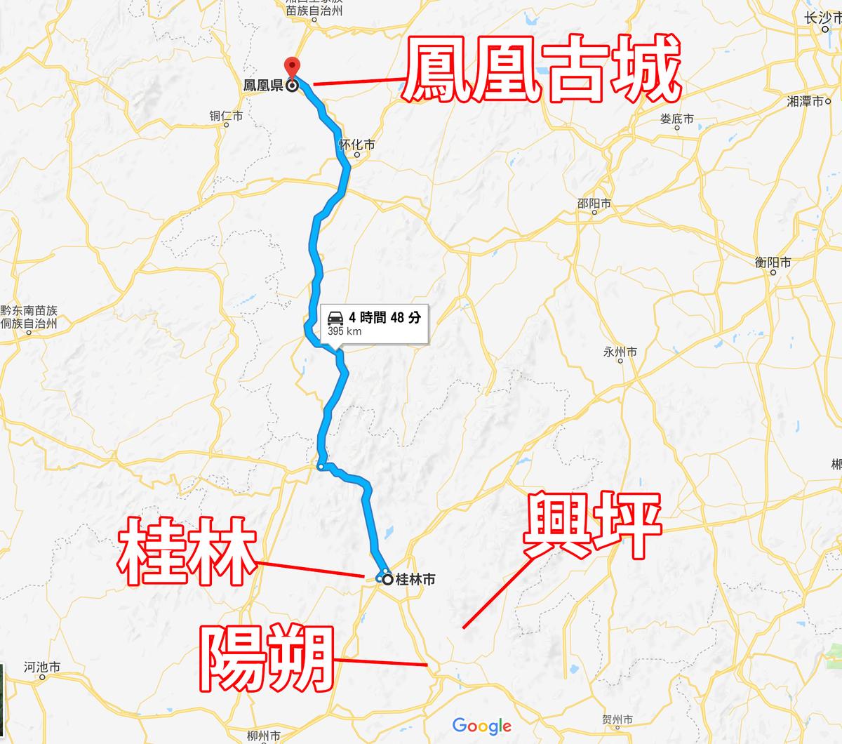 桂林〜鳳凰古城