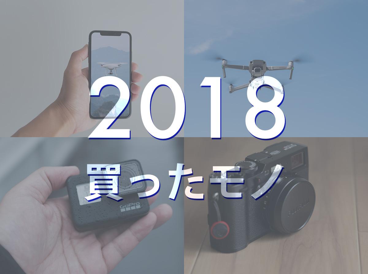 2018年に買ったモノ