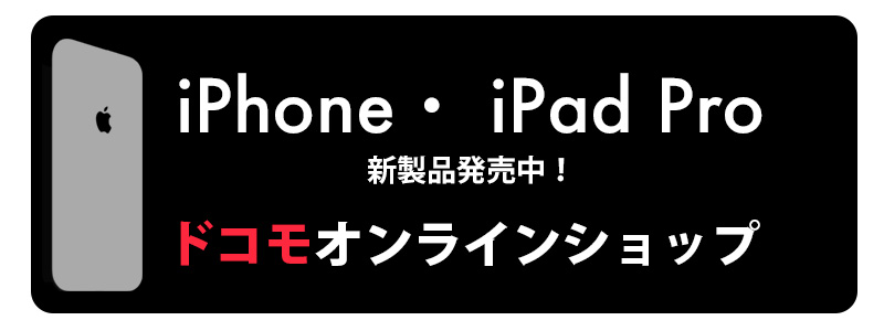 新型iPhone・iPad Pro-ドコモオンラインショップ