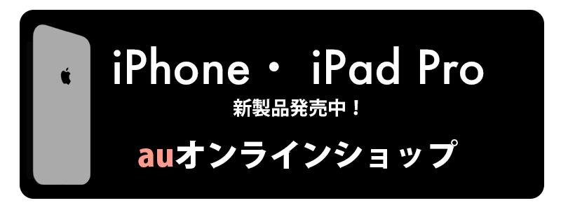 新型iPhone・iPad Pro-auオンラインショップ