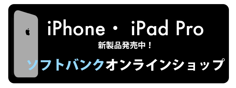 """新型iPhone・iPad"