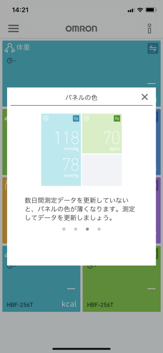 omron connectの画面