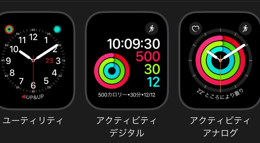 アップルウォッチ文字盤