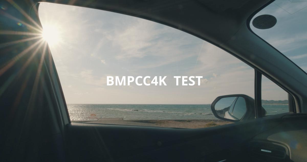 BMPCC4K