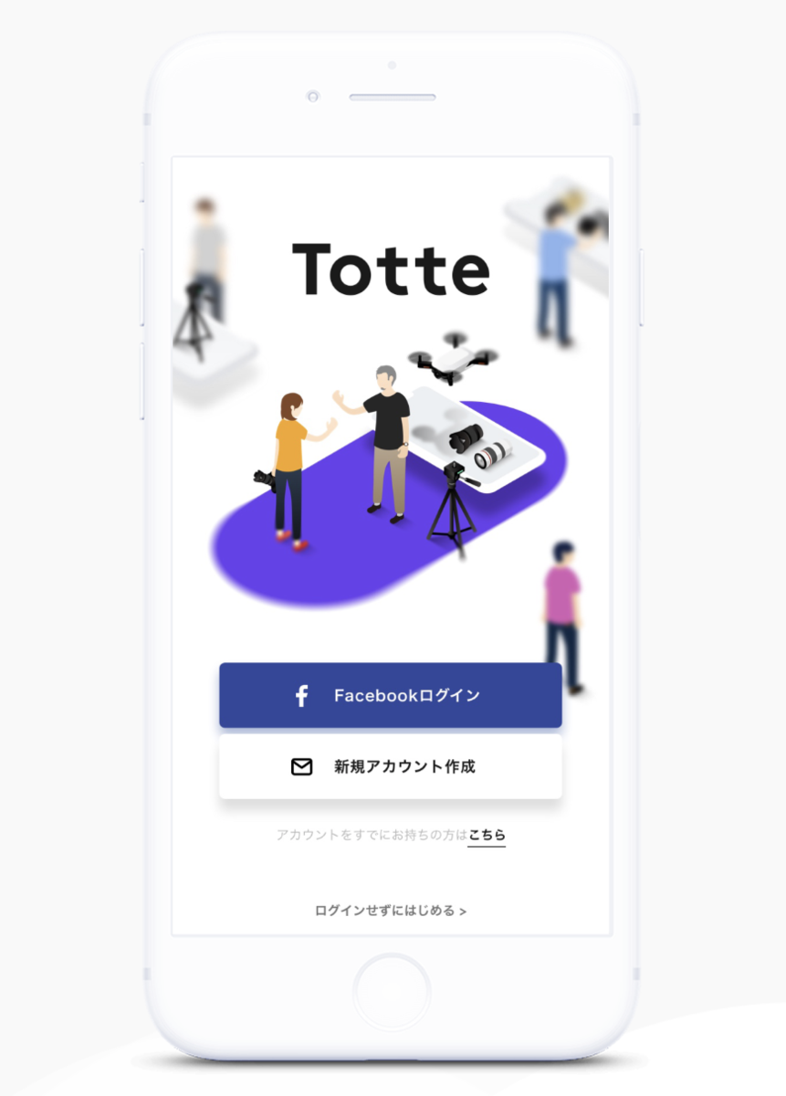 Totte 機材シェアアプリ