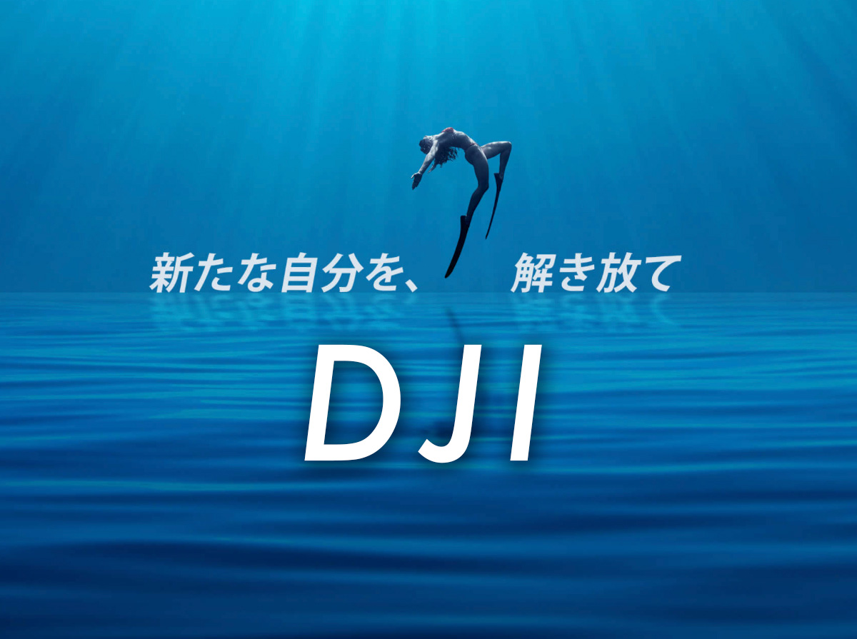 DJI UNLEASH YOUR OTHER SIDE