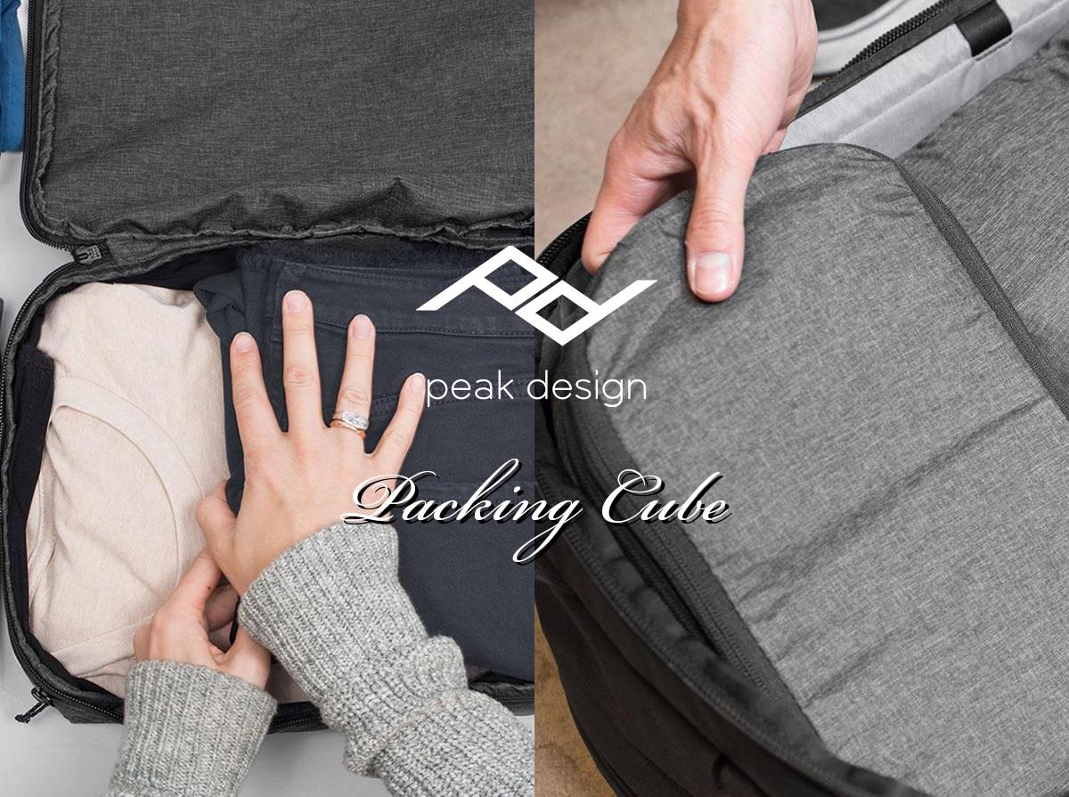 ピークデザインパッキングキューブ