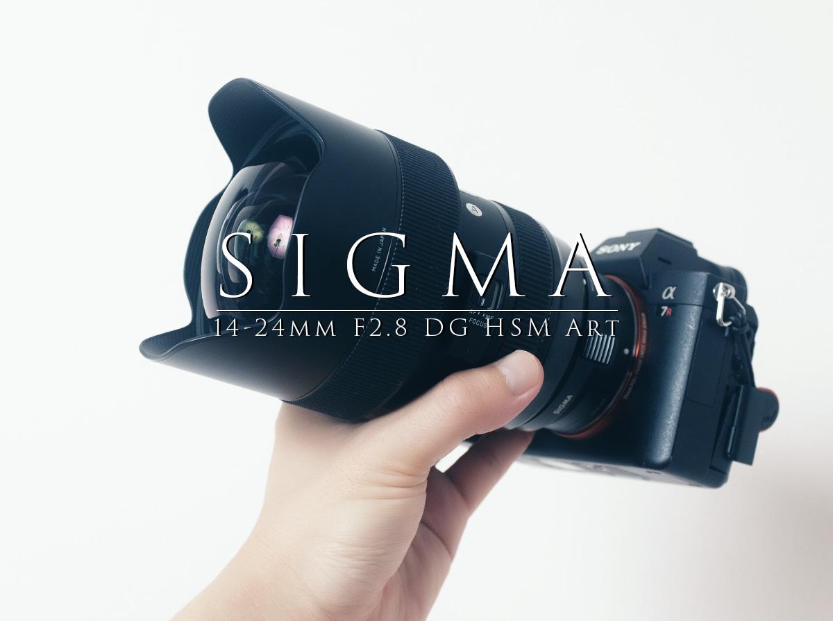 14-24mm F2.8 DG HSM
