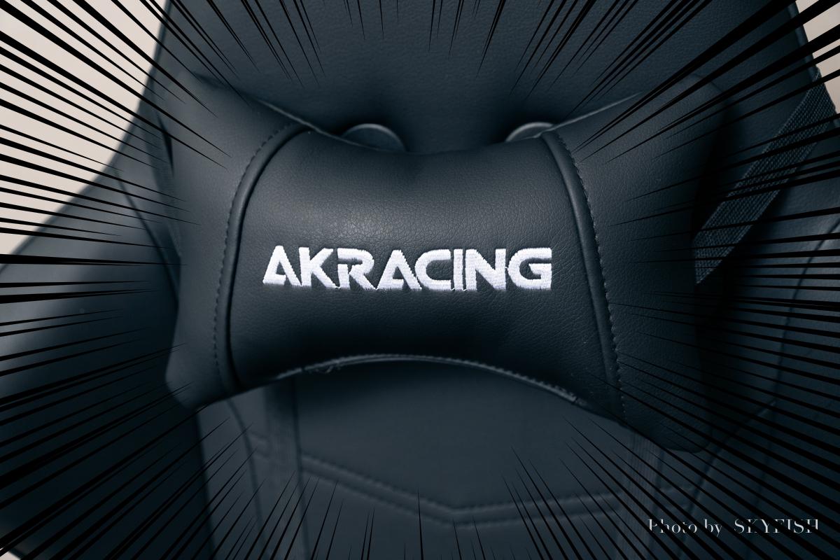 AKRACINGのゲーミングチェア