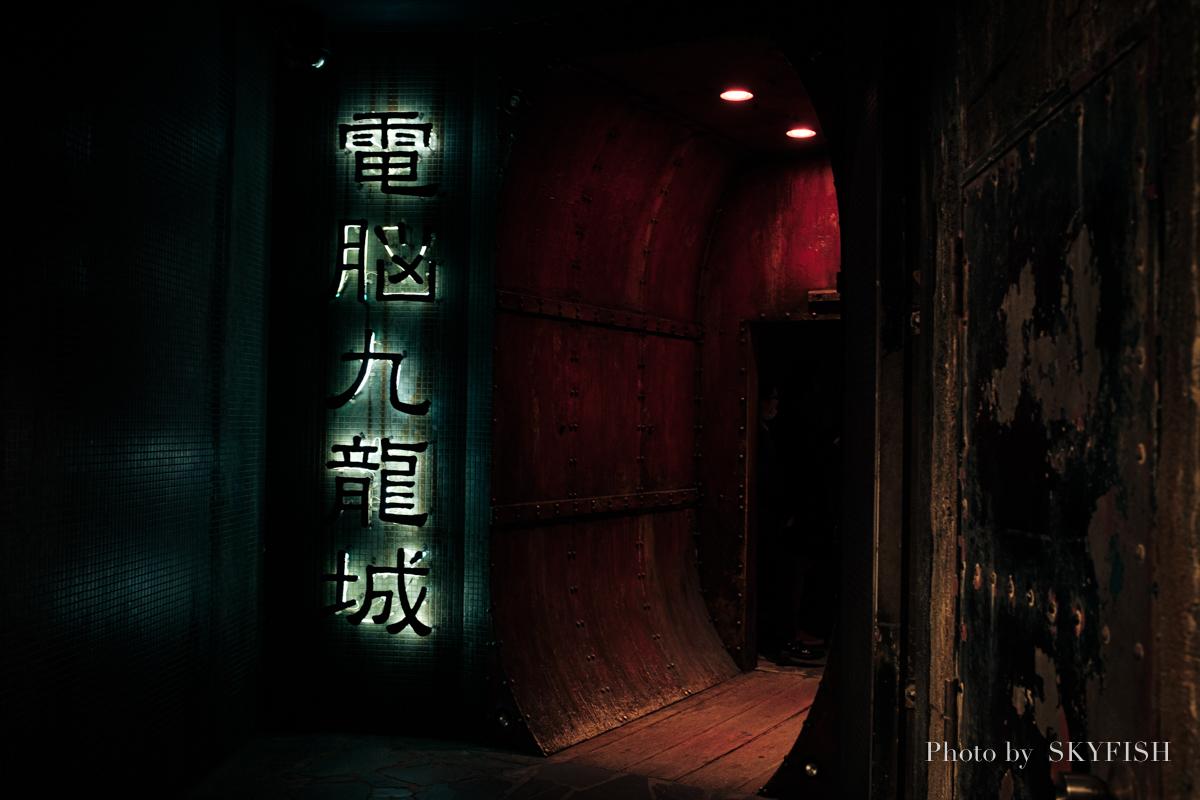 電脳九龍城ウェアハウス川崎
