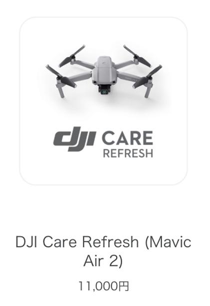 DJICare Refresh