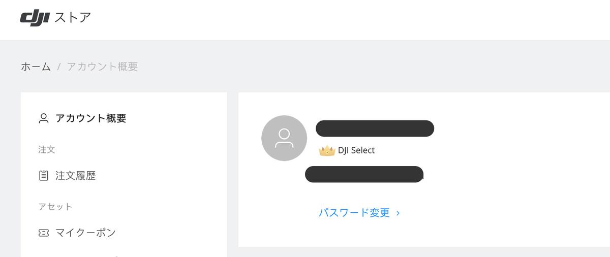 アカウントのマイページにDJI Selectマークが表示