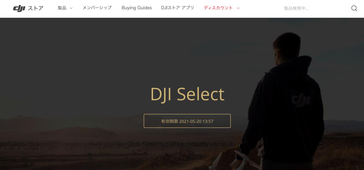 DJI Selectに加入すると有効期限が表示される