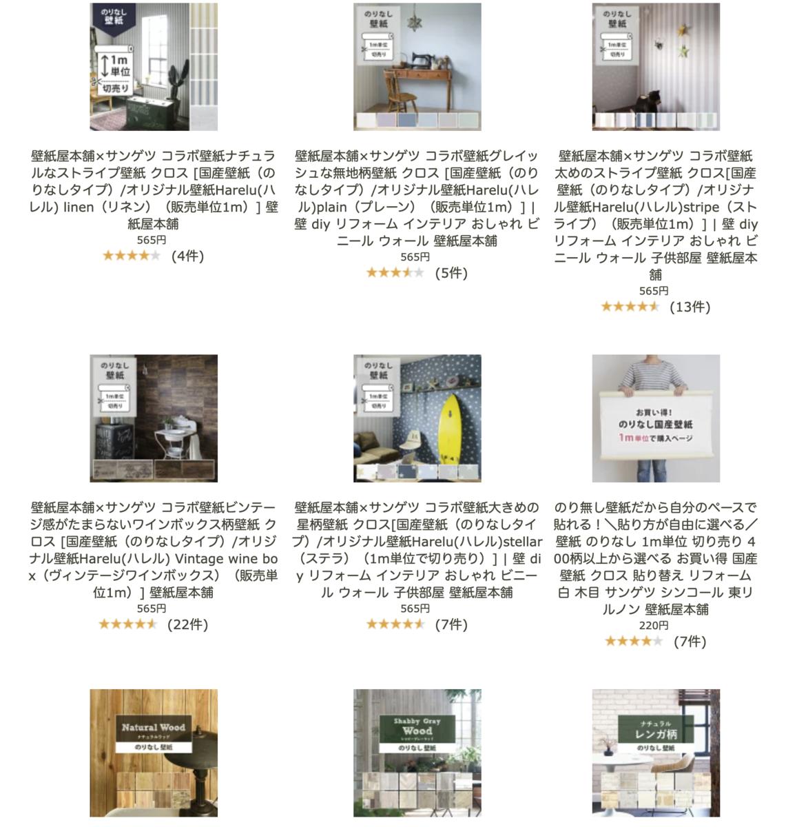 壁紙本舗の商品一覧(一部)