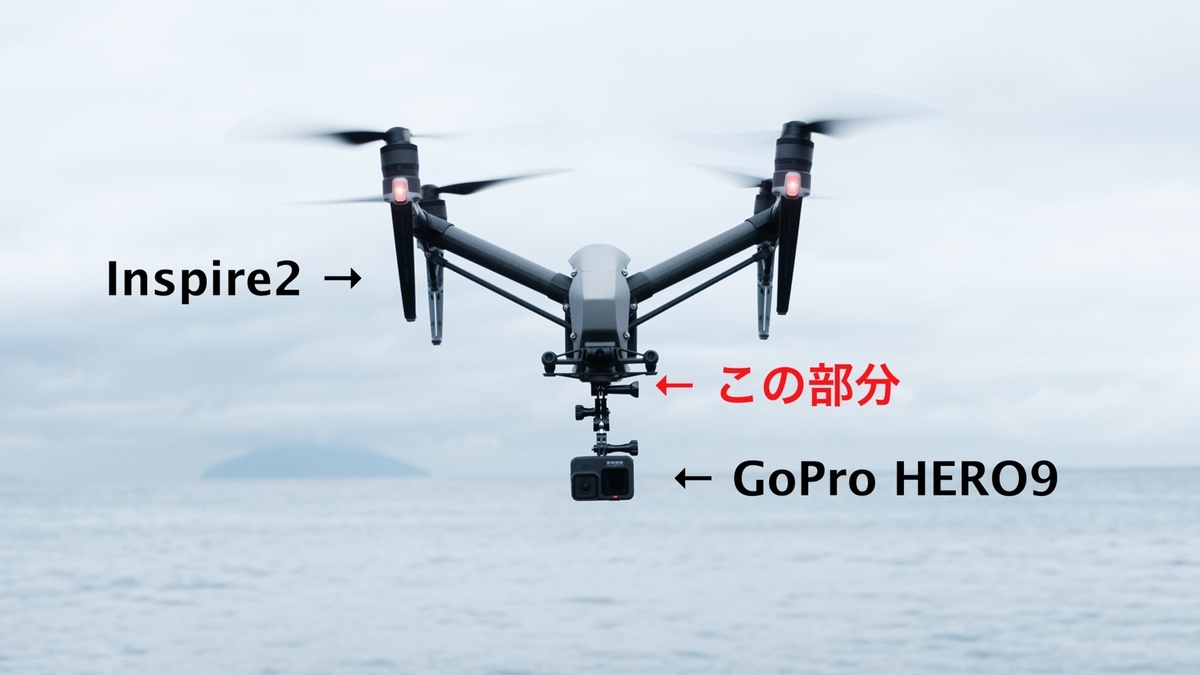 GoPro HERO9 をドローンInspire2に設置
