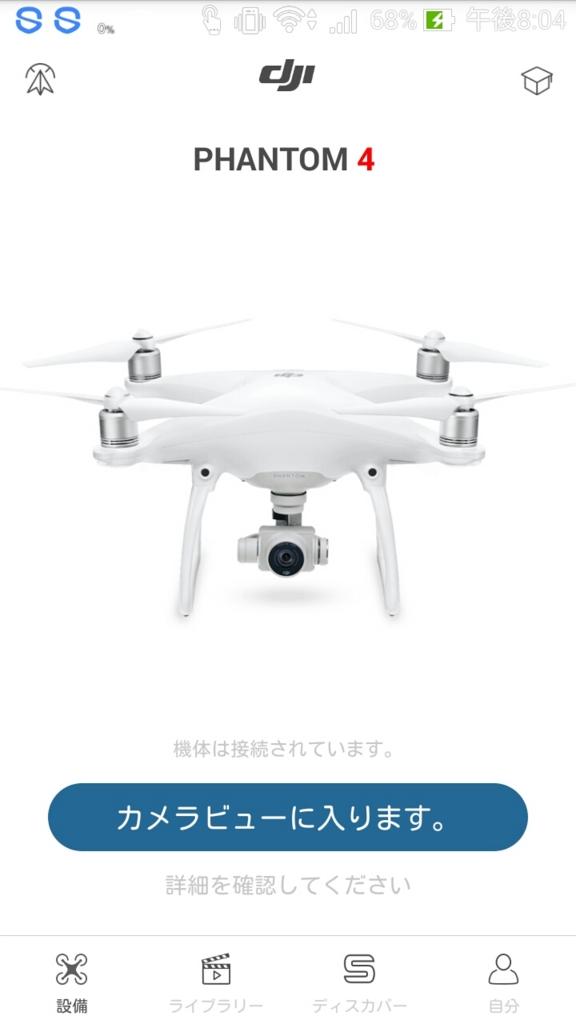 f:id:dronejo:20160708205554j:plain