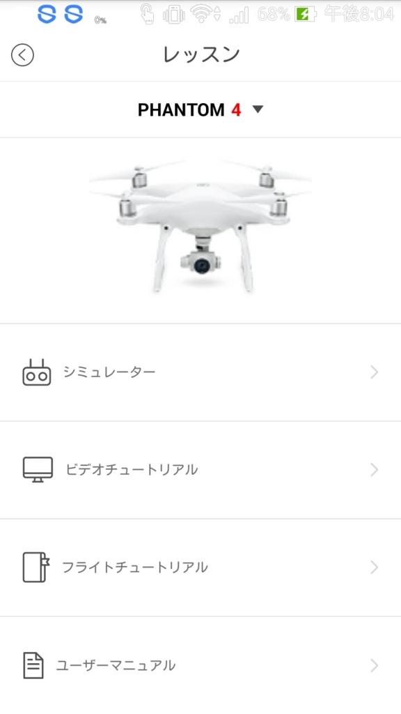 f:id:dronejo:20160708205709j:plain