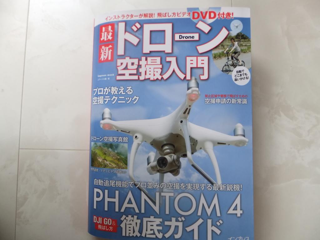 f:id:dronejo:20160801122856j:plain