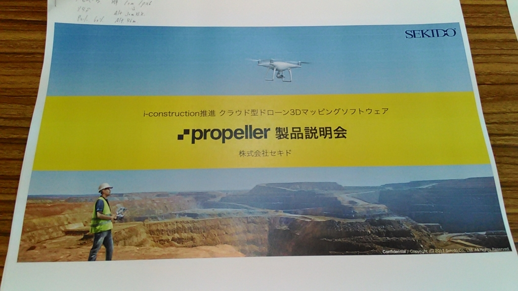 f:id:dronejo:20180218105226j:plain
