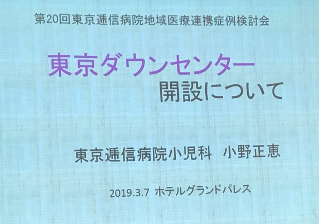 f:id:drsushi:20190307232658j:plain