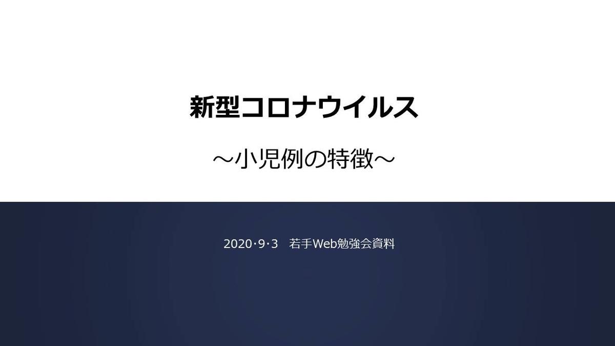 f:id:drtasu0805:20201005121919j:plain