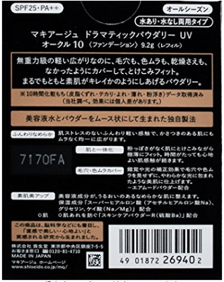 f:id:drugstorecosme:20170816230843j:plain