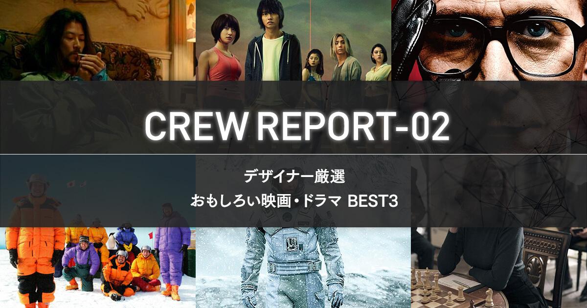 デザイナー厳選、おもしろい映画・ドラマBEST3