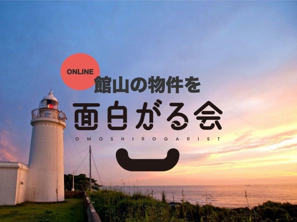 LivingAnywhere Week in 館山