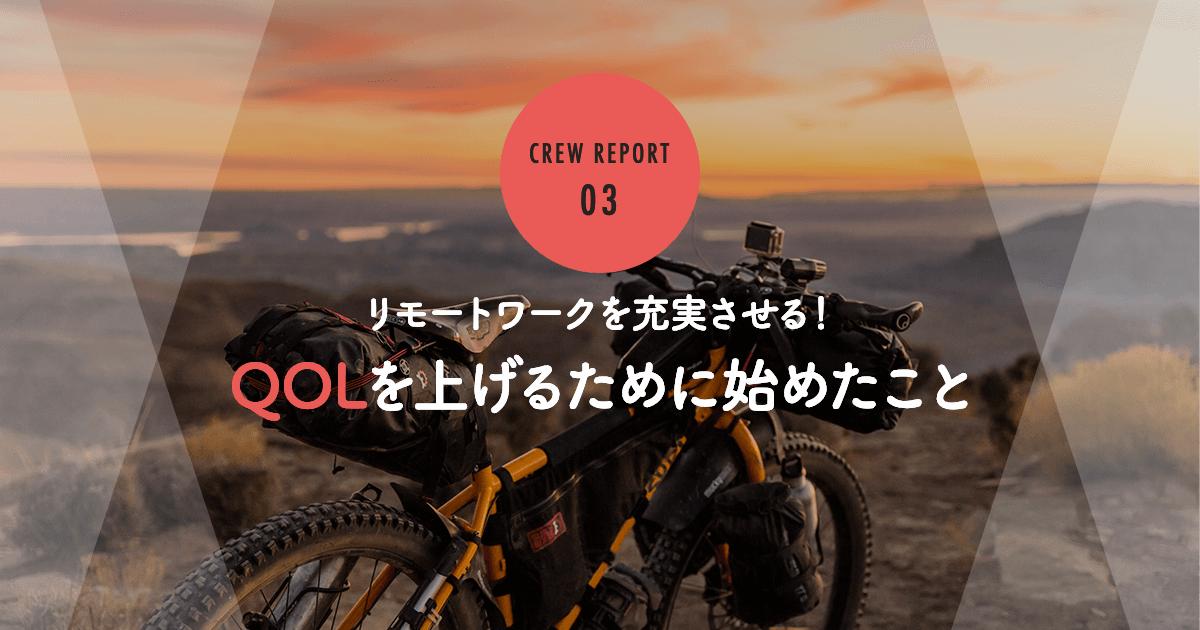 CREW REPORT03