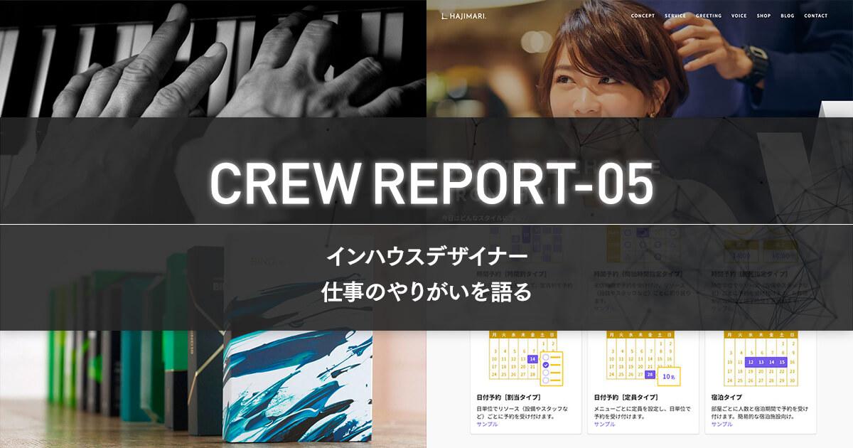 CREW REPORT05