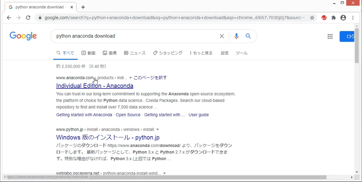 「python anaconda download」の検索結果例