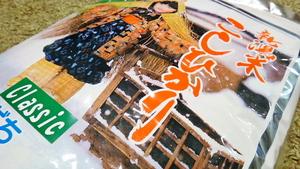 新潟産クラシックコシヒカリ(2013.05.02)