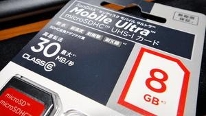 DSC-TX5 SanDisk SDSDQY-008G-J35A(2012.06.06)
