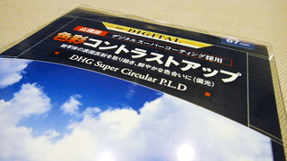 SONY DSC-TX5 MARUMI DHGスーパーサーキュラーP.L.D.(2010.10.31)