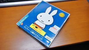 SONY DSC-TX5 ミッフィー 0歳のクラシック(2011.06.21)