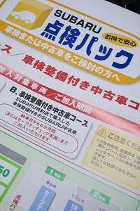 Canon IXY Digital 60 点検パック案内用紙(2010.06.10)