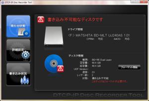 まずはBDのフォーマットが必要 DTCP-IP Disc Recorder(2011.09.02)